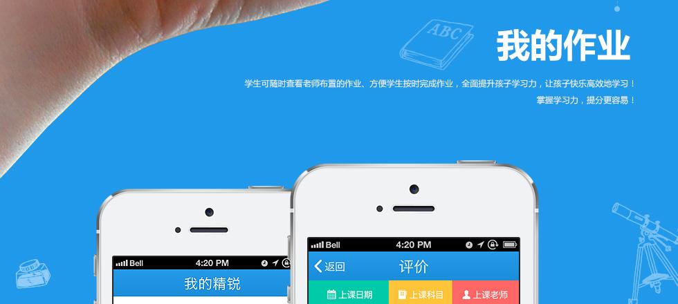 ui設計_軟件界面設計_app應用開發