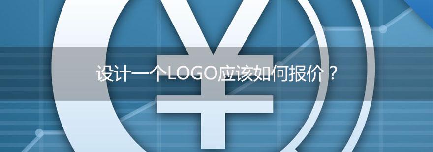设计一个LOGO标志应该如何报价