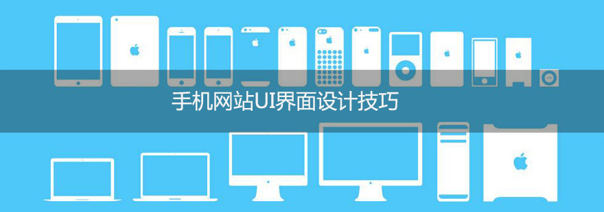 手机网站UI设计技巧