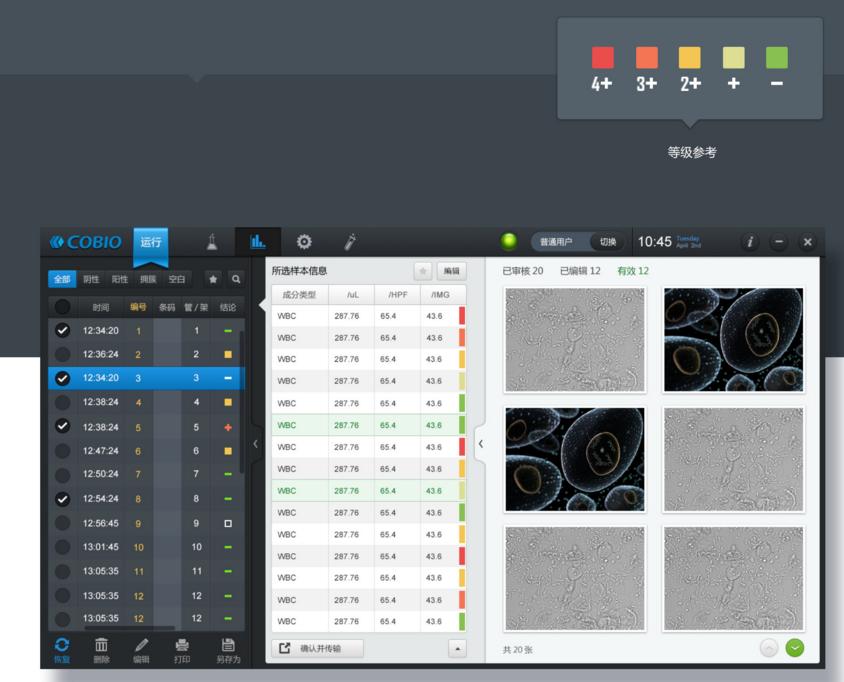 医疗系统UI界面设计