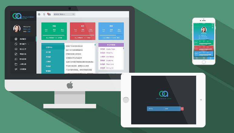OA系统软件界面设计