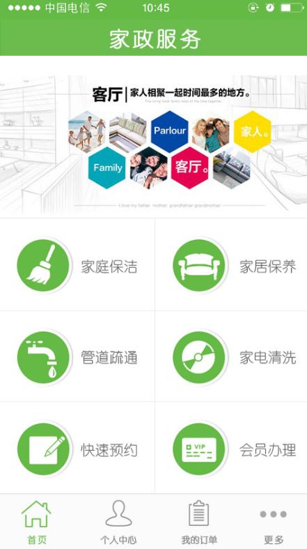 家政上门服务APP界面UI设计