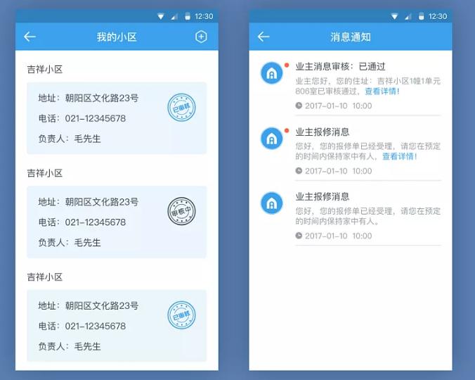 社区物业服务APP UI设计