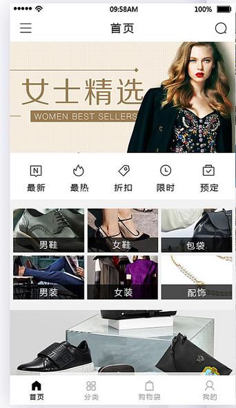 奢侈品APP界面UI设计