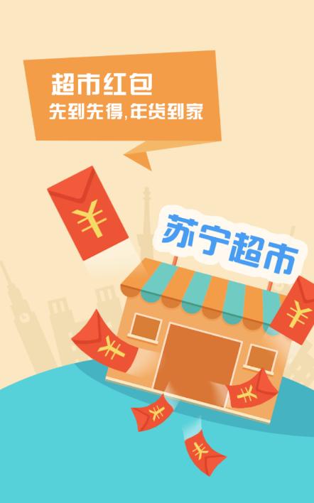 手机超市APP界面设计