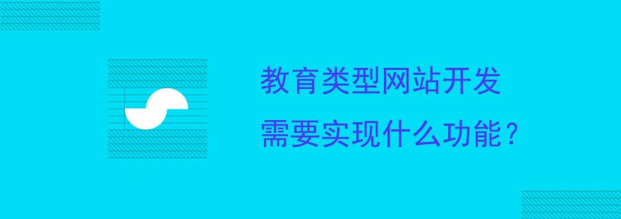 文化教育类型网站开发
