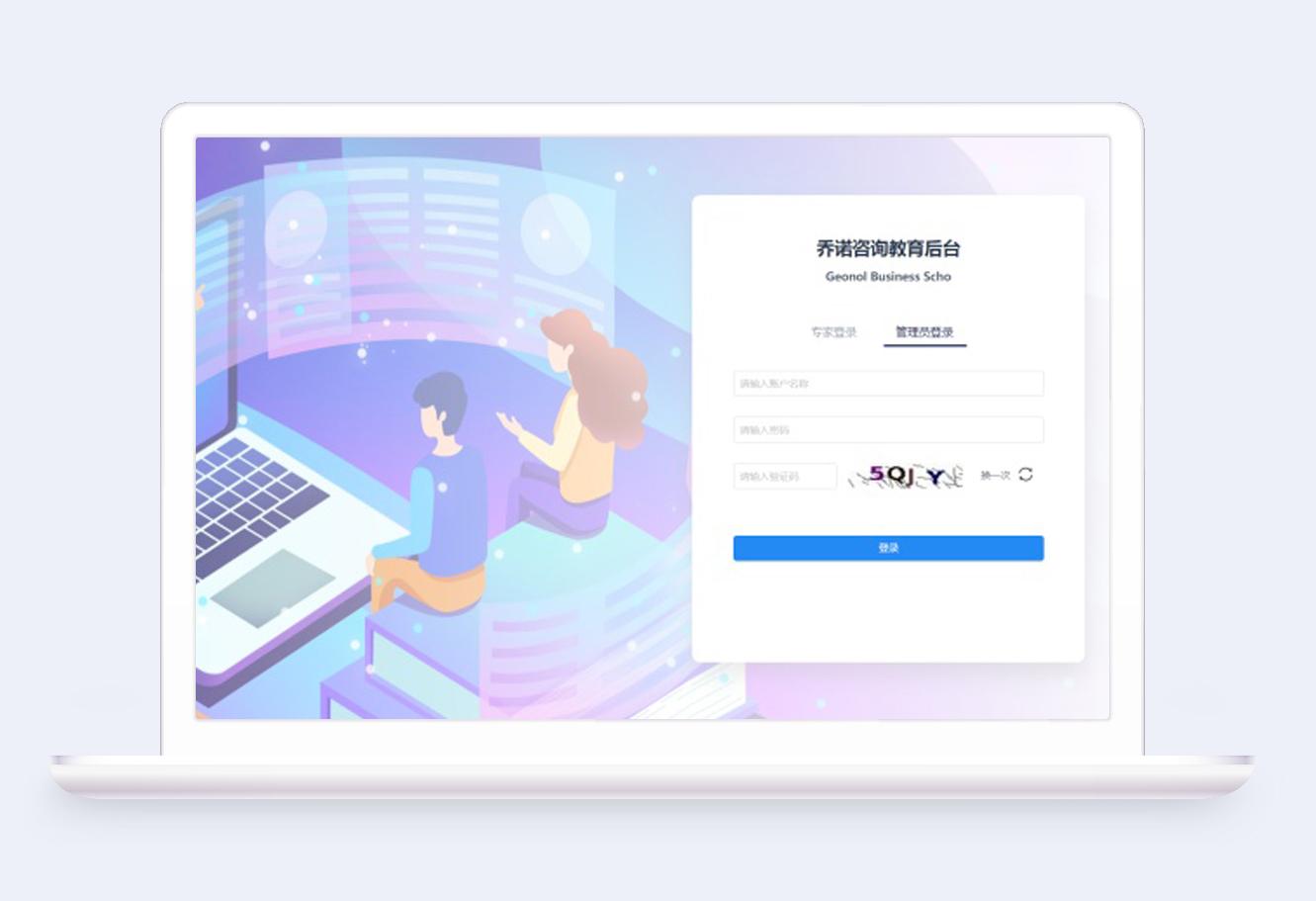顺立金×乔诺丨数字化多渠道营销,在线教育系统解决方案 教育APP开发 第13张