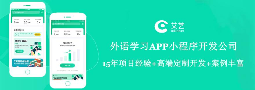 为什么要开发外语学习APP?外语学习APP开发功能方案 学习APP开发 第1张
