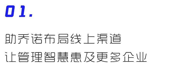 顺立金×乔诺丨数字化多渠道营销,在线教育系统解决方案 教育APP开发 第2张