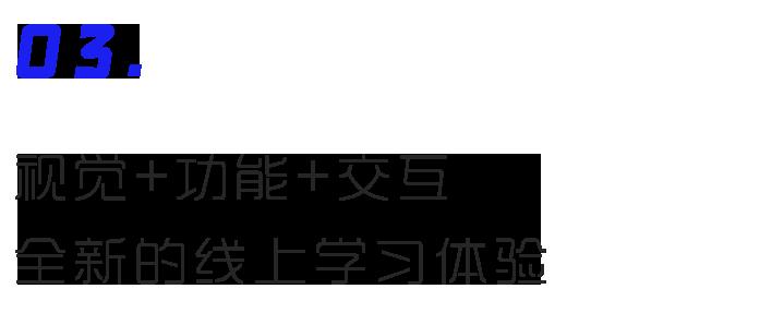 顺立金×乔诺丨数字化多渠道营销,在线教育系统解决方案 教育APP开发 第9张